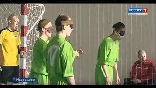 Марий Эл второй раз принимает турнир России по мини-футболу среди тотально слепых - Вести Марий Эл
