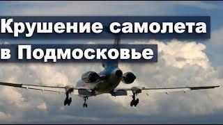 Крушение пассажирского самолета в Подмосковье. Подробности