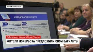 Жители Ноябрьска предложили свои варианты названия для аэропорта Нового Уренгоя