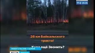 642 гектара горят сейчас в Иркутской области