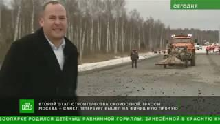 Завершается второй этап строительства скоростной трассы Москва— Санкт Петербург