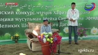 В Дербенте прошел Всероссийский конкурс чтецов Корана