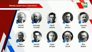 Великие имена России: выбор официальных наименований 45 российских аэропортов | ТНВ