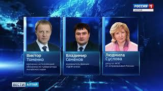 Известны три претендента на пост губернатора Алтайского края