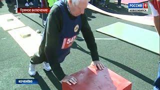 Фестиваль «Готов к труду и обороне» стартовал в Коченевском районе