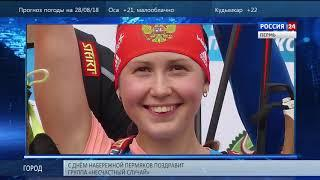 Пермь. Вести Спорт 27.08.2018