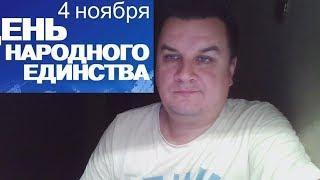 Медведев поздравил россиян с Днем народного единства
