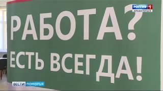 """Сегодня в САФУ прошла """"Ярмарка вакансий"""""""