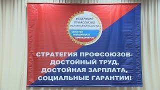 Пензенские сотрудники Федерации профсоюзов принимают поздравления с юбилеем