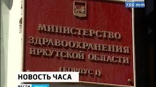 Минздрав области уволил пять сотрудников за отпуск просроченных лекарств льготникам