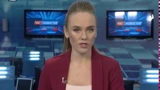 Омск: Час новостей от 23 марта 2018 года (17:00)