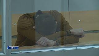 Верховный суд Башкирии отправил за решетку обвиняемого в жестокой расправе над школьницей