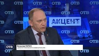 """""""Акцент с Евгением Ениным"""": Вячеслав Лапин"""