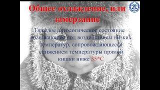 02.09.2018 МСК 14:00 Первая помощь при ДТП.