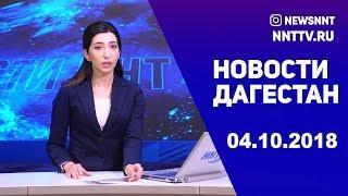 Новости Дагестан 04.10.2018 год