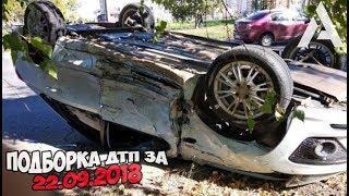ДТП. Подборка аварий за 22.09.2018 [crash September 2018]