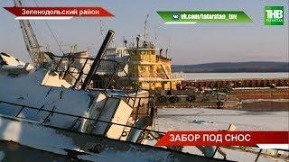 Открыт свободный доступ к берегу Волги: в Зеленодольском районе снесён забор   ТНВ