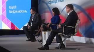 """Открытие форума """"Цифровая трансформация региона"""". Информационный сюжет"""