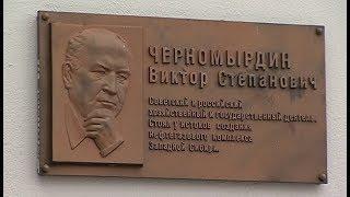 В Сургуте почтили память Виктора Черномырдина