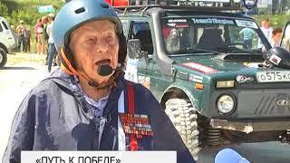 Мария Денисовна Колтакова стала самым возрастным штурманом в истории джип-триала