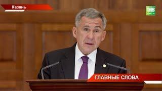 Президент республики озвучил своё ежегодное послание Государственному совету | ТНВ