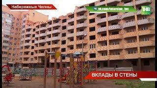 В Казани обсудили судьбу новых правил строительства жилья - ТНВ