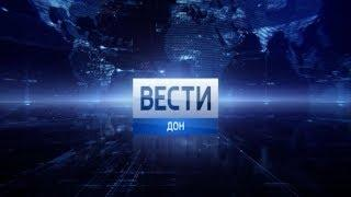 «Вести. Дон» 18.10.18 (выпуск 11:25)