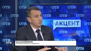 """""""Акцент с Евгением Ениным"""": Евгений Буженинов"""