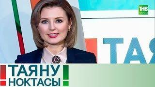 ТВ коне. Таяну ноктасы 21/11/18 ТНВ