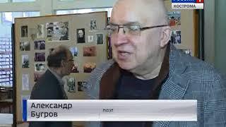 В Костроме прошёл юбилейный вечер поэта Александра Бугрова