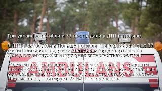 Три украинца погибли и 37 пострадали в ДТП в Польше