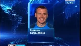 Капитан Максим Гавриленко покинул «Байкал Энергию»