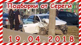 Подборка дтп  сегодня 19.04.2018 на видеорегистратор Апрель 2018