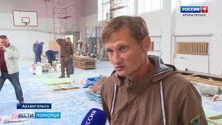 В Поморье продолжается подготовка школ к новому учебному году