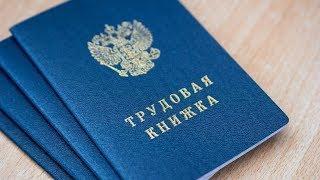 Безработица в Югре одна из самых низких в УрФО