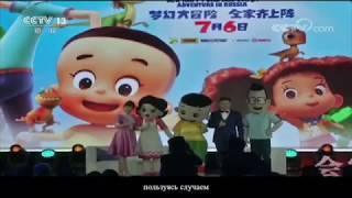 В Китае сняли мультфильм про приключения в России