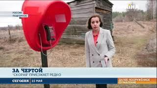За чертой. Российские деревни вымирают