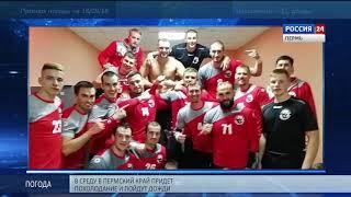 «Пермские медведи» начали сезон с победы