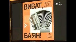 """О новшествах международного конкурса """"Виват, Баян!"""" в 2018 году"""