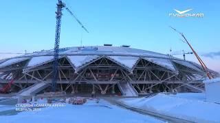 """Строительство стадиона """"Самара Арена"""" в HD. Февраль 2018. Самара с высоты птичьего полета"""