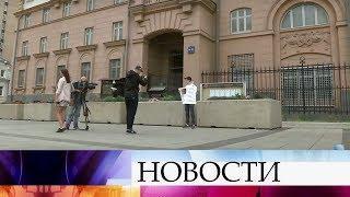 Напротив американского посольства в Москве прошел одиночный пикет в поддержку Марии Бутиной.