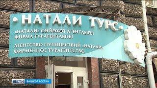 В Башкортостане появились первые туристы, пострадавшие от деятельности компании «Натали-турс»