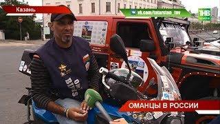 Что впечатлило в Казани путешественников из Омана? ТНВ