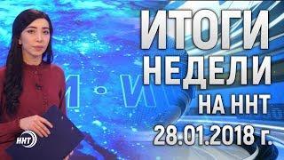 Итоги недели на ННТ 28.01.2018 год.