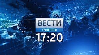 Вести Смоленск_17-40_09.08.2018