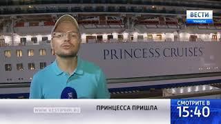 «Вести: Приморье»: Встреча  «Бриллиантовой принцессы»