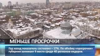 """В Самарской области снизилась """"просрочка"""" по кредитным картам"""