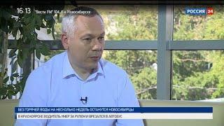 Андрей Травников поздравил новосибирцев со 125-летием города