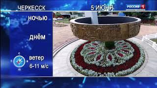 Вести Карачаево-Черкесия 04.06.2018