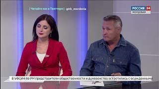 Интервью с создателями документального фильма «Мордовская Голгофа»